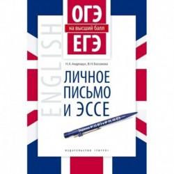 Английский язык. ОГЭ и ЕГЭ на высший балл. Личное письмо и эссе. Учебное пособие