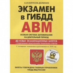 Экзамен в ГИБДД. Категории А, В, M, подкатегории A1. B1. Особая система запоминания с изм. и доп. 2020 год (+CD)
