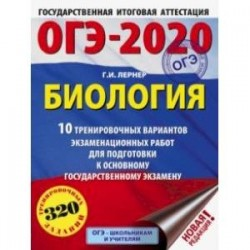 ОГЭ-2020. Биология. 10 тренировочных вариантов экзаменационных работ для подготовки к ОГЭ