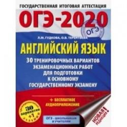 ОГЭ-2020. Английский язык. 30 тренировочных вариантов экзаменационных работ для подготовки к ОГЭ