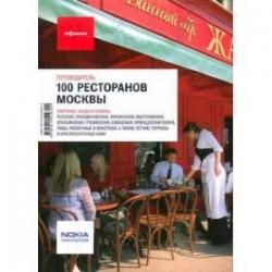 100 ресторанов Москвы. Путеводитель