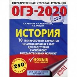 ОГЭ-2020: История