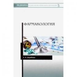Фармакология. Учебное пособие