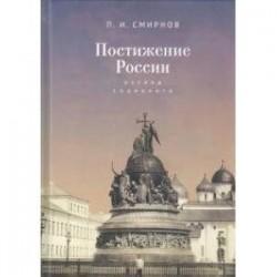 Постижение России. Взгляд социолога
