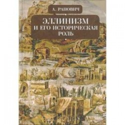 Эллинизм и его историческая роль