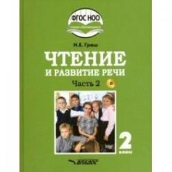Чтение и развитие речи. 2 класс. Учебник. Адаптированные программы. В 2-х ч. Часть 1. ФГОС ОВЗ (+CD)