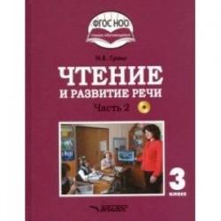 Чтение и развитие речи. 3 класс. Учебник. Адаптированные программы. В 2-х ч. Часть 2. ФГОС ОВЗ (+CD)