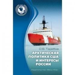 Арктическая политика США и интересы России. Прошлое, настоящее, будущее