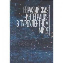Евразийская интеграция в турбулентном мире