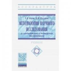 Методология научного исследования (в кандидатских и докторских диссертациях). Учебник