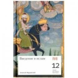 Введение в ислам. 12 лекций для проекта Магистерия