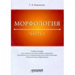 Морфология. Часть 1. Учебное пособие для студентов вузов