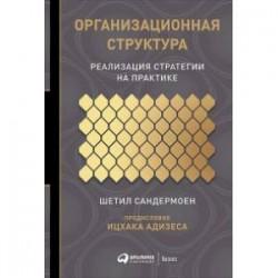 Организационная структура:реализация стратегии на практике