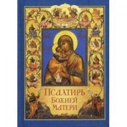Псалтирь Божией Матери. Христианские песнопения Приснодеве Марии Богородице, составленные по подобию псалмов Давида