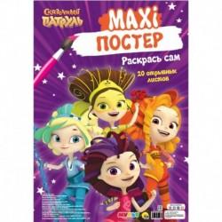 Макси-постер. Сказочный патруль
