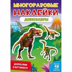 Многоразовые наклейки. Динозавры