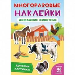 Многоразовые наклейки. Домашние животные