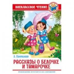 Рассказы о Белочке и Тамарочке