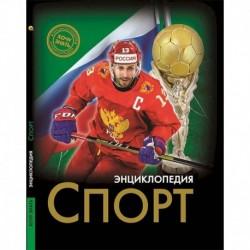 Энциклопедия. Спорт