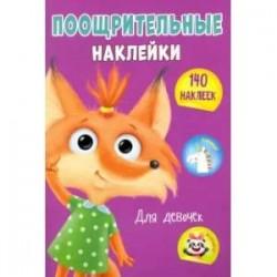 Поощрительные наклейки А4. Для девочек