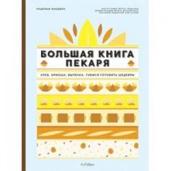 Большая книга пекаря:хлеб,бриоши,выпечка.Учимся готовить шедевры