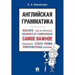 Английская грамматика. Самое важное. Учебное пособие