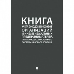 Книга учета доходов и расходов организаций и индивидуальных предпринимателей, применяющих упрощенную