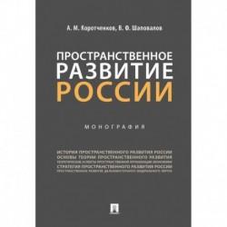 Пространственное развитие России. Монография