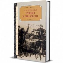 Пушкин и декабристы