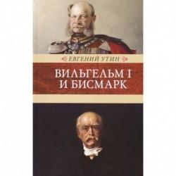 Вильгельм I и Бисмарк. Исторические очерки