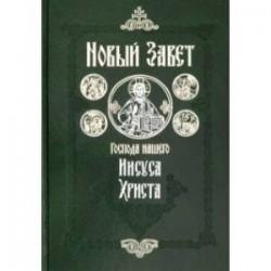 Новый Завет Господа нашего Иисуса Христа на русском языке. Крупный шрифт