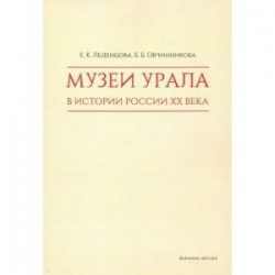 Музеи Урала в истории России XX века