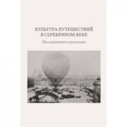 Культура путешествий в Серебряном веке: исследования и рецепции