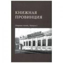 Книжная провинция. Выпуск 2. Сборник статей