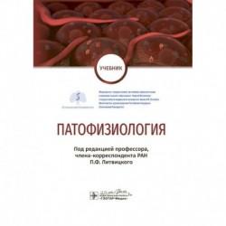 Патофизиология. Учебник по специальности 'Педиатрия'