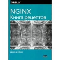 NGINX. Книга рецептов. Продвинутые рецепты высокопроизводительной балансировки нагрузки