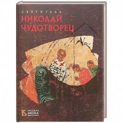 Святитель Николай Чудотворец. Русская икона: образы и символы