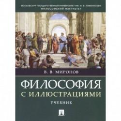 Философия с иллюстрациями. Учебник