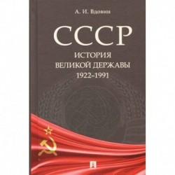 СССР. История великой державы (1922–1991)