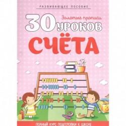 30 уроков счета. Полный курс подготовки к школе