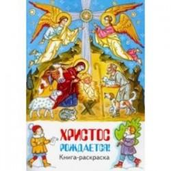 Христос рождается. Книга-раскраска