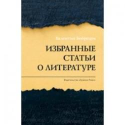 Избранные статьи о литературе