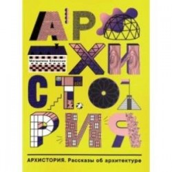 Архистория. Рассказы об архитектуре