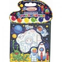Космические приключения. Книжка-гармошка