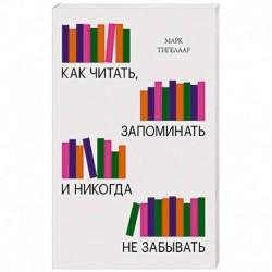 Как читать, запоминать и никогда не забывать(Новая обложка)