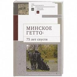 Минское гетто:75 лет спустя
