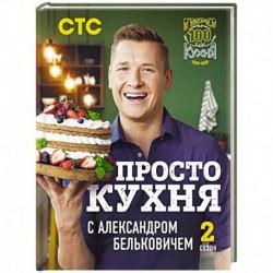 ПроСТО кухня с Александром Бельковичем. Второй сезон