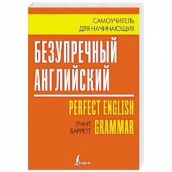 Безупречный английский. Самоучитель для начинающих