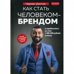 Как стать человеком-брендом и зарабатывать на этом 1 000 000 рублей в месяц