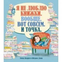 Я не люблю книжки. Вообще. Вот совсем. И точка